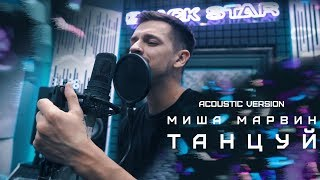 Download Миша Марвин - Танцуй (Acoustic version) 2019 год Mp3 and Videos