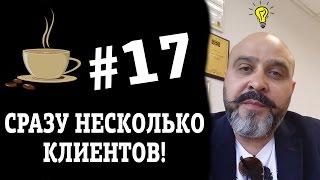 ДВИК | Бизнес-завтрак с Дмитрием Вашешниковым: Можно ли принимать несколько клиентов сразу?
