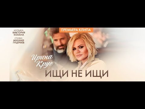 Смотреть клип Ирина Круг - Ищи Не Ищи