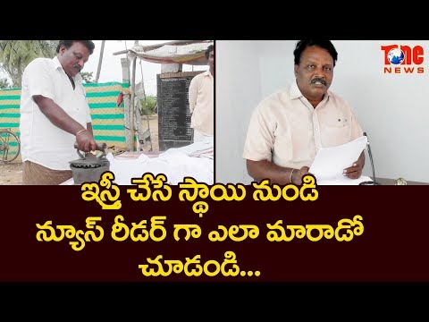 Story Of A Laundry Man Who Has Become A News Reader Now!! | NewsOne Telugu