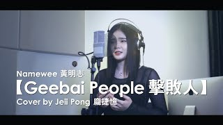 Namewee  黃明志 《Geebai People 擊敗人》Cover by Jeii Pong龐捷憶