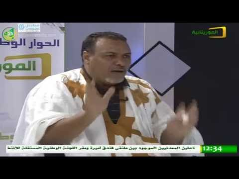 "émission ""dialogue national"" 09/10/2016 - al mauritania TV"
