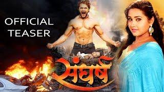 Bhojpuri,#Khesari Lal Yadav, #Kajal Raghwani | OFFICIAL TEASER | Bhojpuri Movie 2018 - Sangharsh|wwr