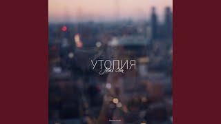 Лёша Свик – Утопия
