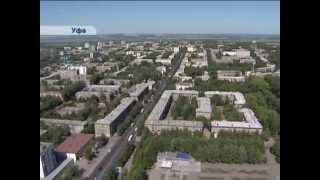 видео ГКУ УКС РБ