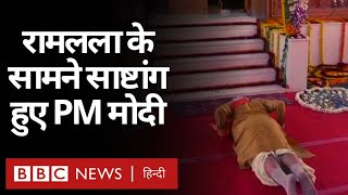 Ram Mandir Bhoomi Poojan: PM Modi ने Ayodhya पहुंचकर क्या-क्या किया?