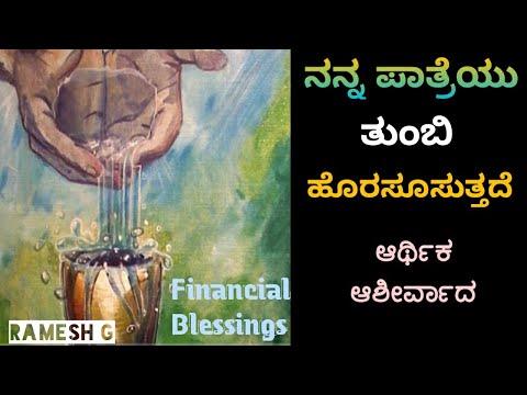 ಆರ್ಥಿಕ ಆಶೀರ್ವಾದ||Financial Blessings||Finanacial Breakthrough||Short sermon By Pastor. Ramesh G