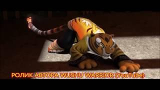 Тай Лунг/Тигрица Tai Lung/Tigress - Царица
