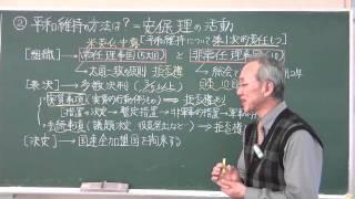 【高橋のセンター政経】・・・