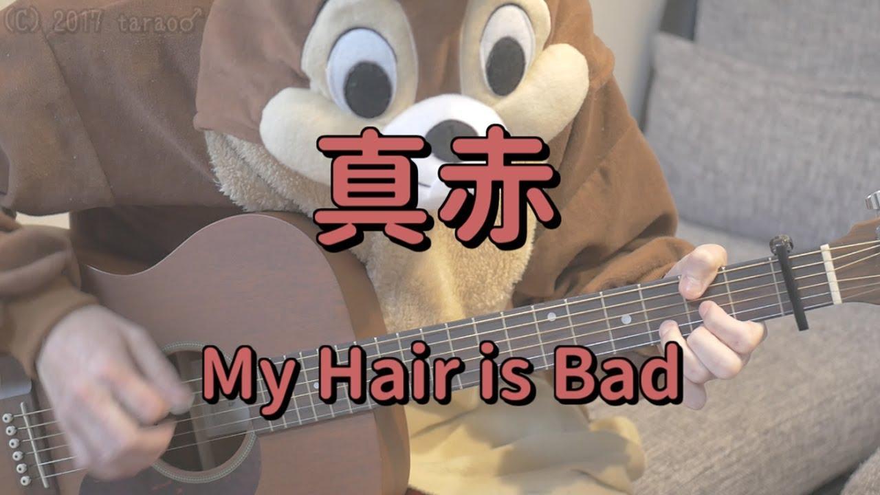 真赤/My Hair is Bad/ギターコード - YouTube