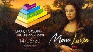 Mono Luiza / Լինել ինքնաբավ Մասլոուի  բուրգ / Instagram Live / 14.06.20