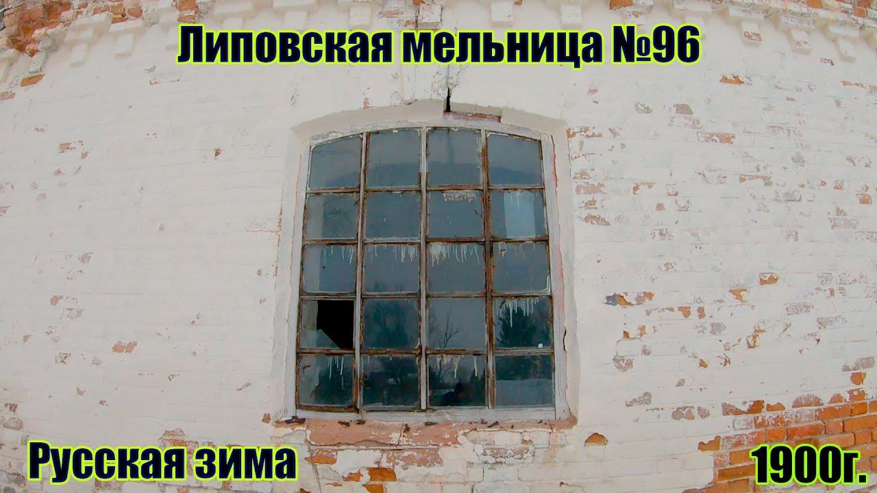 Русская зима, паровая мельница Д.И Павлова. Russian winter, Trip to the steam mill D.I. Pavlova