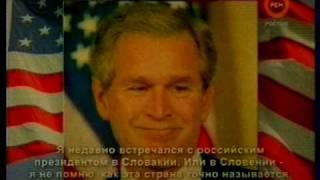 43-й президент США (смешные моменты)