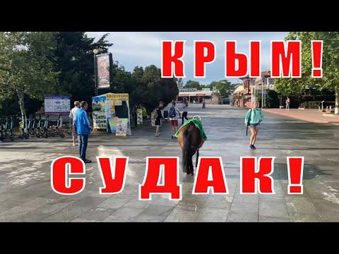 Крым ! Судак!