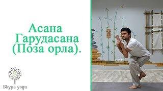 Асана Гарудасана ( Поза орла). Видео урок. Йога онлайн.