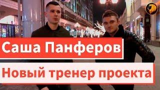 Александр Панферов. Новый тренер проекта. Пример коммуникаций