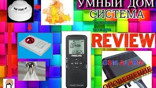 Пожарная сигнализация умного дома и GSM оповещение(https://vk.com/radiolielectronica https://vk.com/sdelay_sam_ss я в вк: https://vk.com/id146241396., 2016-06-30T18:33:00.000Z)