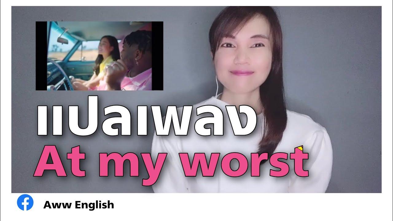 แปลเพลง At my worst - Pink Sweat$ | เรียนภาษาอังกฤษจากเพลง
