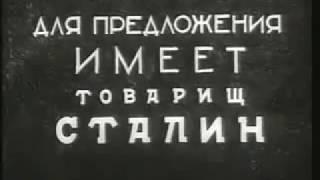 Речь Сталина на открытии Московского Метро 1935