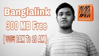 Banglalink 300 MB Free (Only Facebook) | TIF Technology | Tanvir Chowdhury |