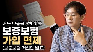 [데일리뉴스 350] 서울 전세보증금 5천 이하라면 보…