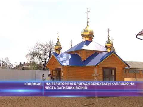 У Коломиї освятили каплицю на честь загиблих воїнів