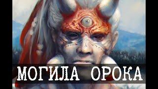 SCP-2408 - Могила Орока