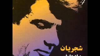 Shajarian - Avaz | شجریان - آواز