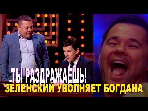 Это СЛЕЗЫ! Как Зеленский уволил Богдана за ШАУРМУ - Последний рабочий | Новый Вечерний Квартал 2020
