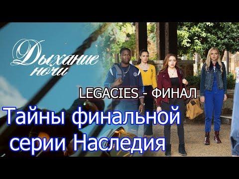 Финал 1 сезона Наследия   Тайны последней серии... Все силы ведьм в одном эпизоде! ЧТО??? Legacies