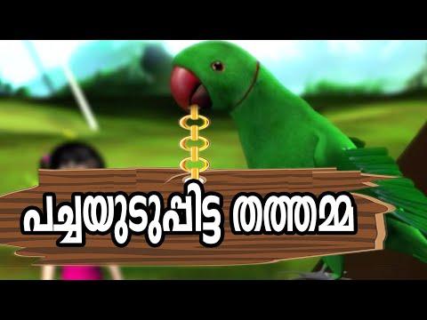 Pachayuduppitta Thathamma penne a song from Vava