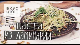 Паста из ламинарии   raw   vegan   рецепт от Вкус&Цвет