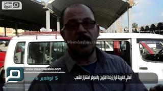 مصر العربية |  أهالي الغربية قرار زيادة البنزين والسولار استفزاز للشعب