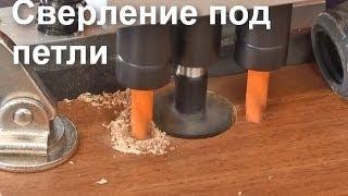видео Сверлильно-присадочные станки для мебельных петель