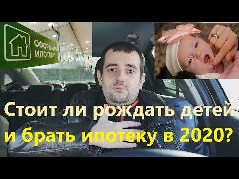 СТОИТ ЛИ БРАТЬ ИПОТЕКУ В 2020 И РОЖАТЬ ДЕТЕЙ! МОЁ МНЕНИЕ !