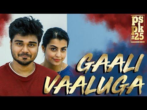 GAALI VAALUGA || AGNYAATHAVAASI VIDEO SONG || RAVITEJA CHERUGHATTU || SASHA SINGH ||TRIBUTE TO #PSPK