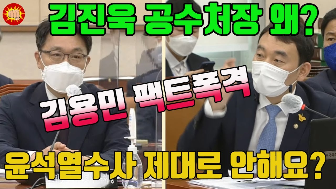 김용민의 팩트폭격]김진욱 공수처장 엉뚱한 짓 말고 윤석열 제대로 수사해야!
