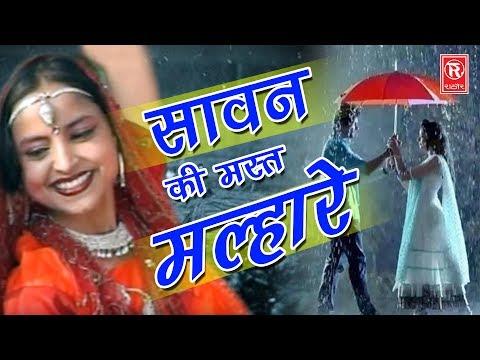 Sawan Ki Mast Malharen | सावन की मस्त मल्हारे | Sunita Panchal | New Malhar 2017 | Rathor Cassette