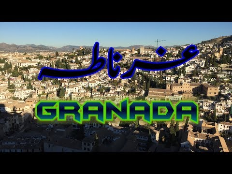 Granada, Spain Part 3 (Travel Documentary in Urdu Hindi)