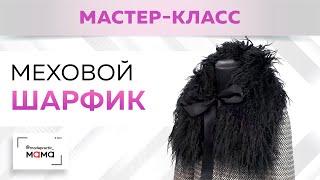Как сделать красивый шарфик из искусственного меха для девочки? Показываем простой мастер-класс.