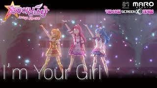 SM Best Song by Animation! NO.3 - I'm Your Girl