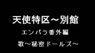 天音姫伽のボイスブログ 「天使特区」の転載です。