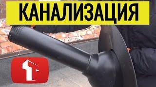 РЕМОНТ КАНАЛИЗАЦИИ своими руками / Танирберген Бердонгар / Казахстан  / Астана
