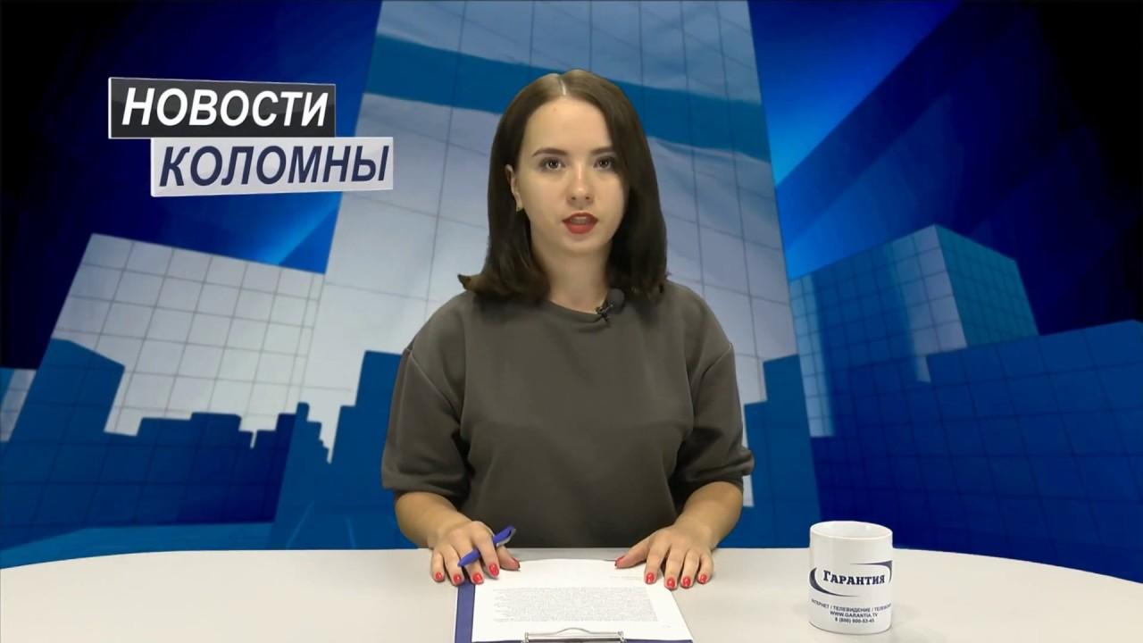 Видео. Новости Коломны 13 сентября 2019