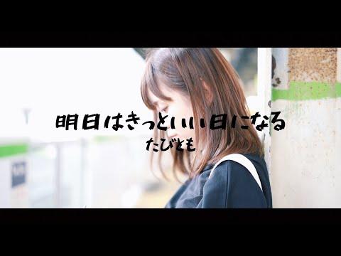 【ハモネプ2019 決勝曲】明日はきっといい日になる - 高橋優