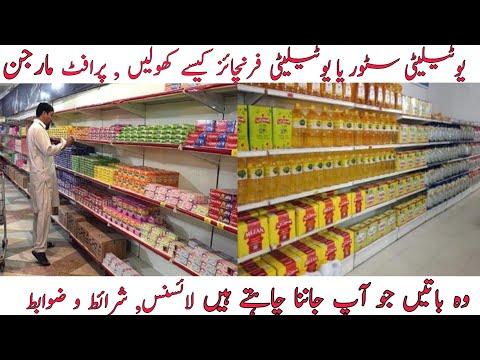 utility store franchise business in pakistan|Asad Abbas Chishti|