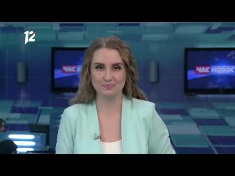 Омск: Час новостей от 16 января 2020 года (14:00). Новости