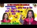 Download Video BIHARILAL AMBER, Katra medniganj,Partapgarh,all India mushaira and kavi sammelan,2018.