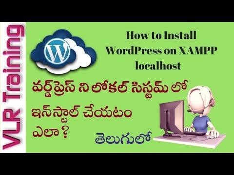 Howto Install WordPress On XAMPP Localhost (class 11)|లోకల్ సర్వర్లోwordpress ఇన్స్టాల్ చేయటంఎలా
