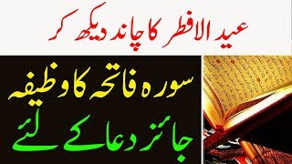 Eid ul Fitr Ka Chand Dekh Kar Aik Surat Ka Wazifa Parho Or Jo Dil Main Hai Maang Lo